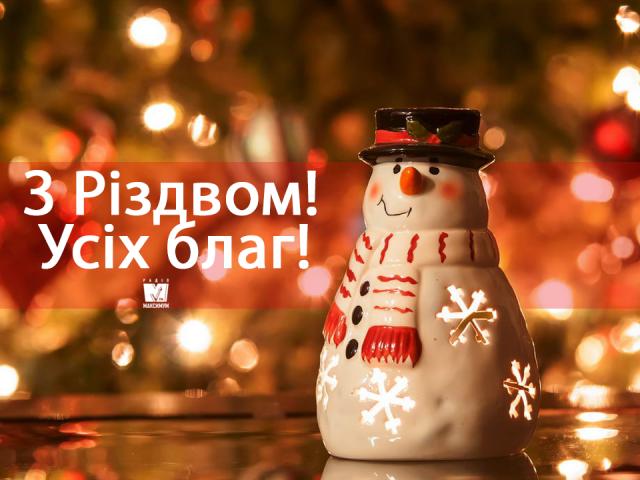 Привітання з Різдвом Христовим 2021: найкращі побажання на свято у віршах, смс, прозі - фото 299198