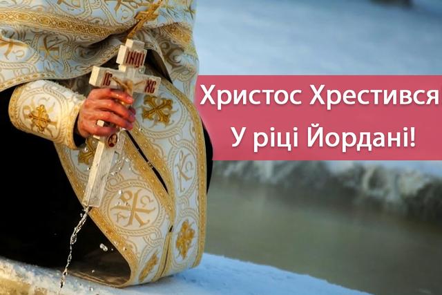 Вітальна картинка Христос Хрестився - фото 302019