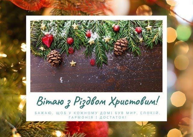 Привітання з Різдвом Христовим 2021: найкращі побажання на свято у віршах, смс, прозі - фото 378492