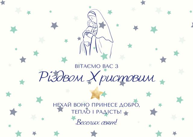 Привітання з Різдвом Христовим 2021: найкращі побажання на свято у віршах, смс, прозі - фото 441886